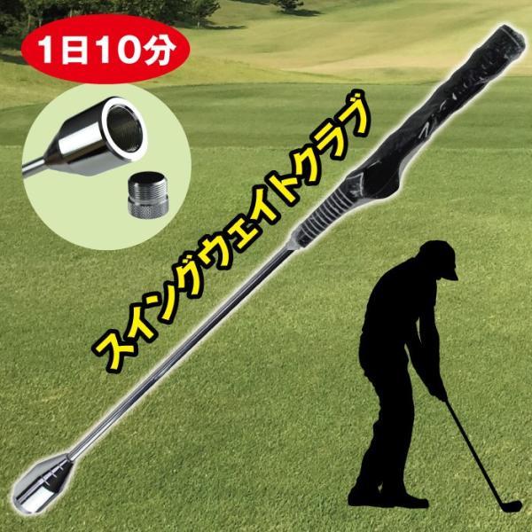 スイングウェイトクラブ|golf-club