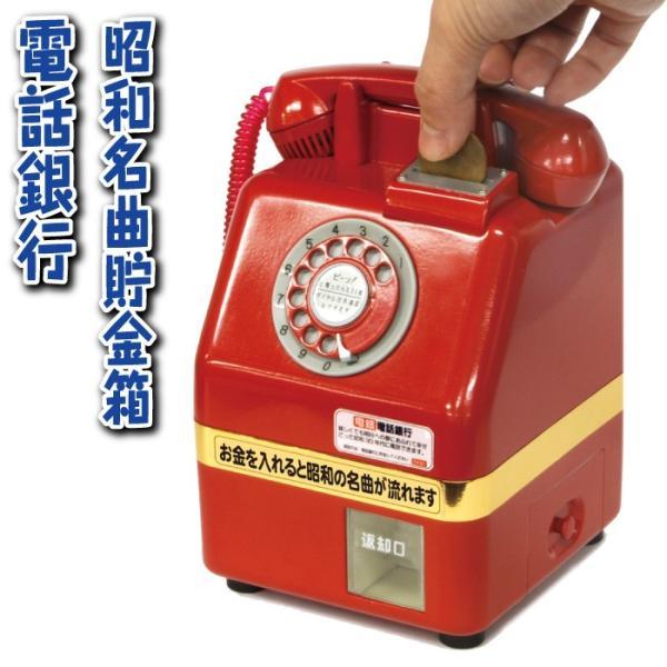 懐かしの昭和名曲貯金箱 電話銀行|golf-club