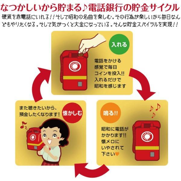 懐かしの昭和名曲貯金箱 電話銀行|golf-club|07