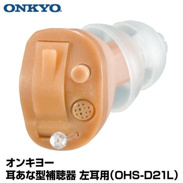 オンキヨー OHS-D21L 耳あな型補聴器 左耳用|golf-club