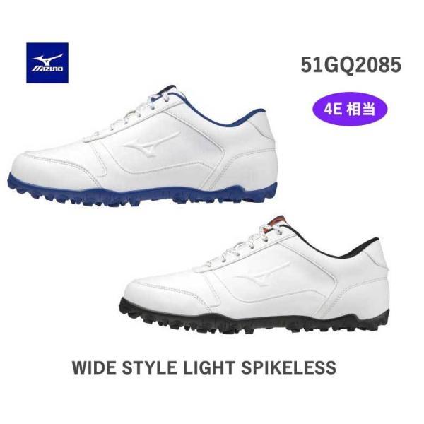 ミズノ メンズ ゴルフシューズ ワイドスタイル ライト スパイクレス   51GQ2085  EEEE (4E 幅広) WIDE STYLE LIGHT SPIKELESS 2021年継続モデル MIZUNO