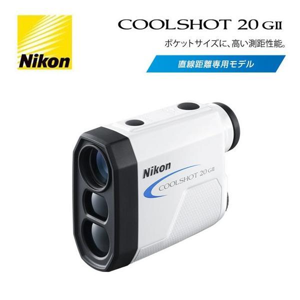 ニコン クールショット 20G2 COOLSHOT 20GII ゴルフ レーザー距離計【小型 軽量タイプ】CS20G2【2021年継続モデル】