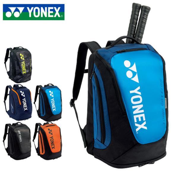ヨネックス バックパックM ラケット2本用 BAG2008M YONEX テニス用 バドミントン用 ラケットバッグ DEC3 新入生 進学 部活