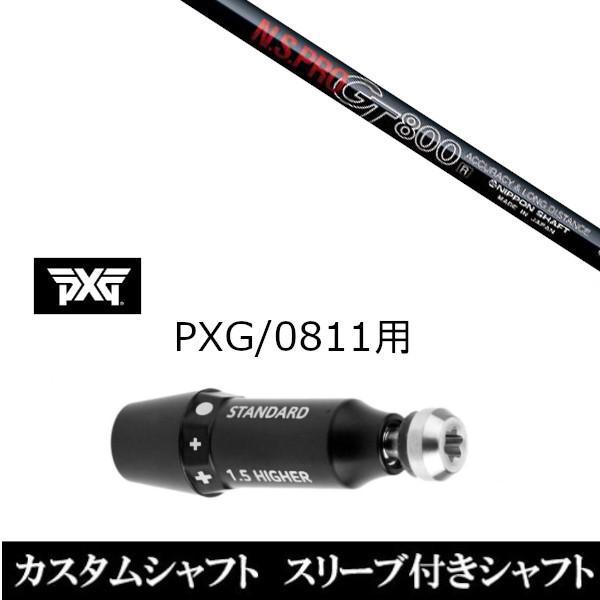 新品スリーブ付シャフト日本シャフトエヌエスプロN.S.PROGT800FW/PXG/0811用スリーブ装着ドライバー/フェアウェ