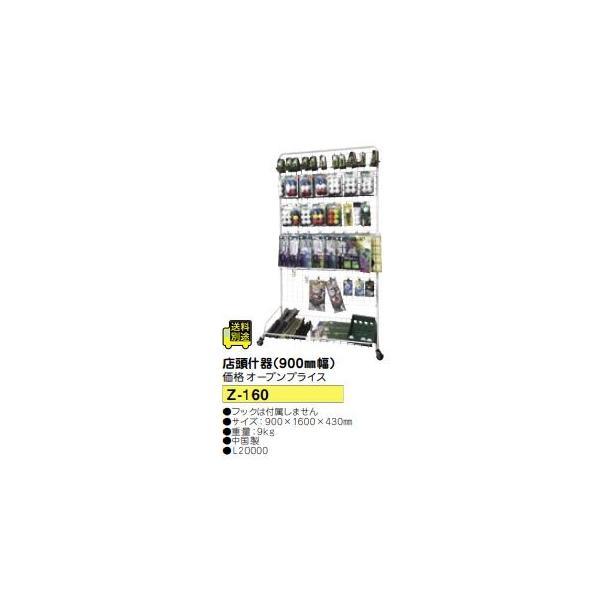 ゴルフショップ・工房などに LITE ライト 店頭什器(900mm幅) Z-160 業務用 個人もモチロンOK ゴルフ 小物