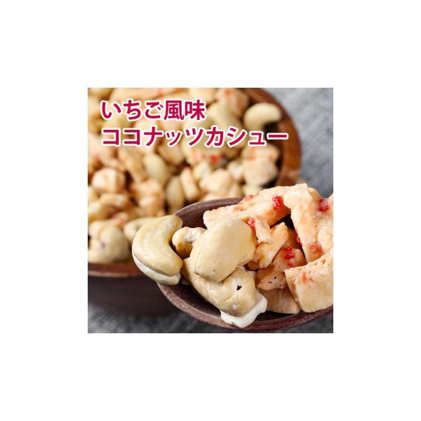 世界の珍味 おつまみ SCいちご風味 ココナッツ&カシュー 180g×20袋〔軽減税率対象商品〕