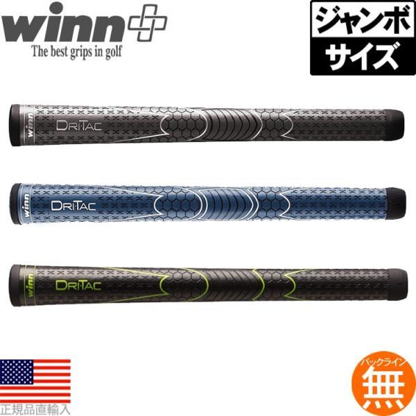 グリップゴルフウッドアイアン用ウィンドライタックオーバーサイズ7DT