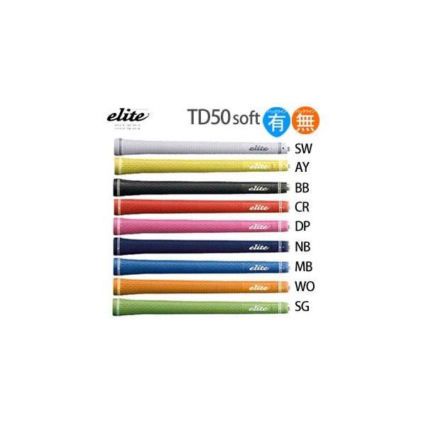 グリップゴルフウッドアイアン用エリートツアードミネーターTD50ソフト(バックライン有無)ELITE-TD50SF