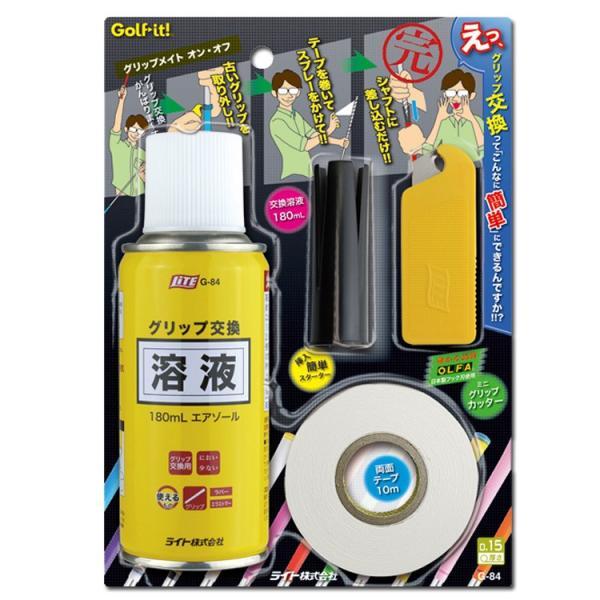 ゴルフクラブ組立工具グリップ交換用ライトG-84グリップメイトオンオフ(交換溶液+テープ+カッター+スターター)G-84