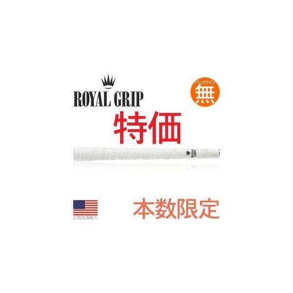 グリップゴルフウッドアイアン用ロイヤルグリップサンドラップV(ホワイト)(M60バックライン無)RG0004
