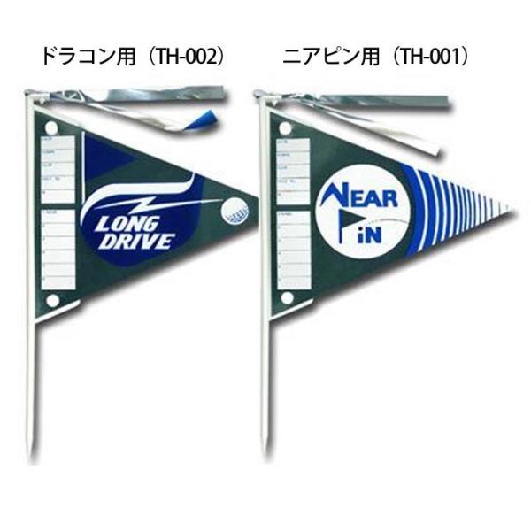 ゴルフコンペ用品賞品トーナメントフラッグ(ドラコン用/ニアピン用)(1本入)THTH