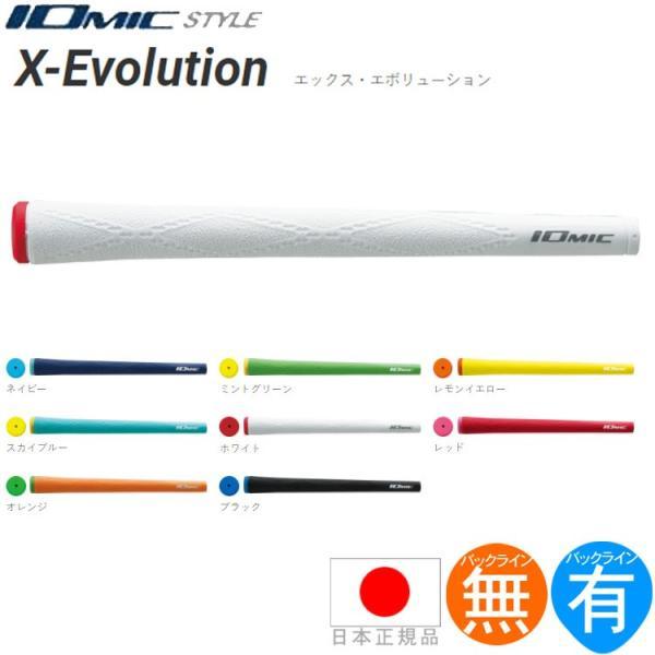 グリップゴルフウッドアイアン用イオミックXエボリューションX-EVOL