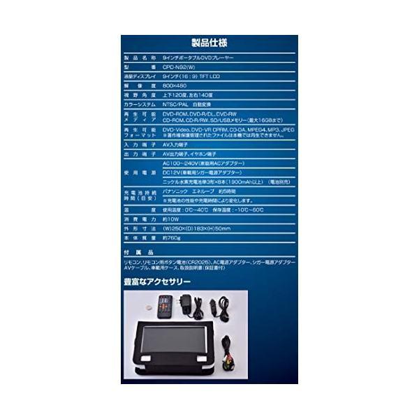 山善 キュリオム ポータブルDVDプレーヤー CPRM対応 9インチ(16:9) DVD CPD-N92(W)|golflandshop|03