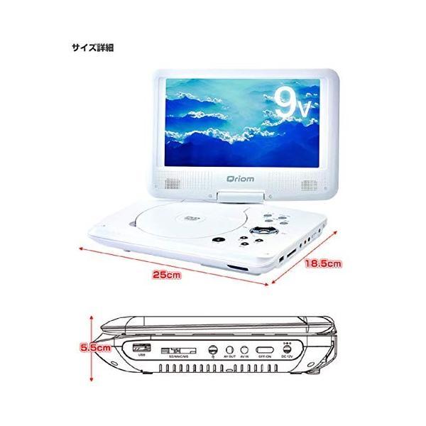 山善 キュリオム ポータブルDVDプレーヤー CPRM対応 9インチ(16:9) DVD CPD-N92(W)|golflandshop|04