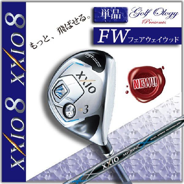 2014年モデル DUNLOP ダンロップ XXIO8 ゼクシオ8 フェアウェイウッド MP800 CARBONシャフト ※即納商品分|golfology