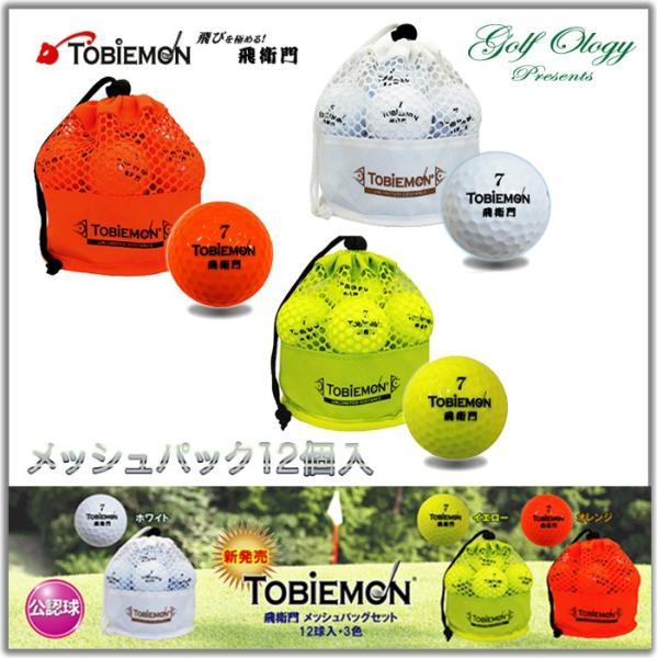 2015年モデル TOBIEMON 飛衛門 メッシュバッグ入り 2ピースボール(12個入) ※即納商品分|golfology