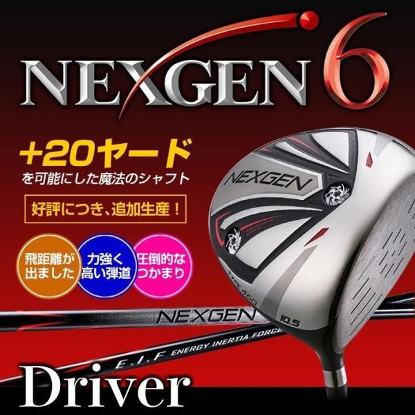 新価格 NEXGEN6 ドライバー プラス20ヤードを可能にしたEIFシャフト 爆発的な飛距離で話題!