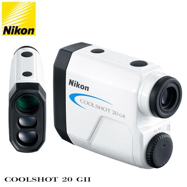 ニコン ゴルフ レーザー距離計 COOLSHOT 20 GII 小型 軽量 シリーズ最小 生活防水 NIKON