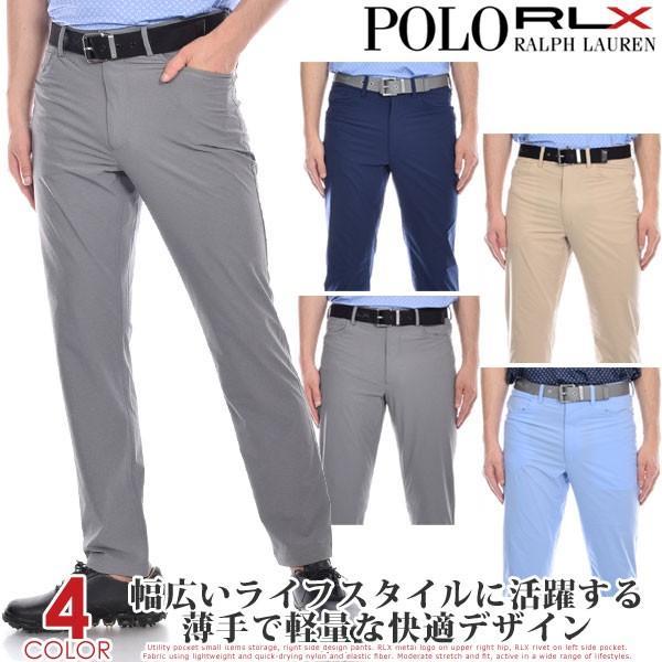 ポロ・ラルフローレン POLO ポロゴルフ RLX テック 5ポケット パンツ 大きいサイズ あすつく対応