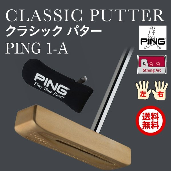 ピン クラッシックモデル 1A PING CLASSIC 1A 固定シャフト長 日本正規品 左右有り 送料無料 公認フィッターが対応します。|golfshoplb