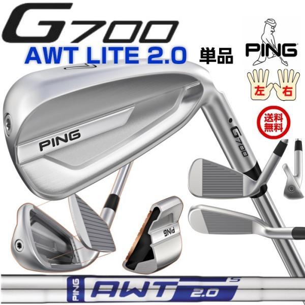 ピン G700 アイアン PING 純正シャフトAWT2.0LITE 単品 日本正規品 レフティ−有り golfshoplb