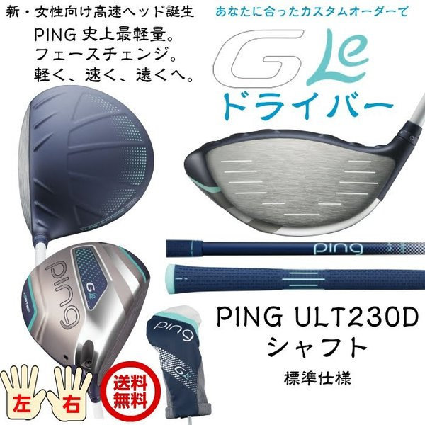 PING GLe DRIVER ULT230D ピン GLe ドライバー 送料無料 日本正規品 右用・左用 レフティ有り ピン公認フィッターが対応|golfshoplb