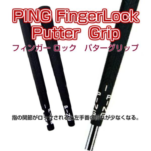 ネコポス発送可 ピン フィンガーロック パターグリップ PING Finger Lock|golfshoplb