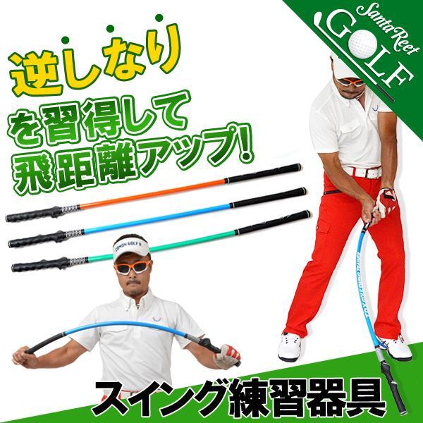 スイングトレーナー ゴルフ スイング 練習器具 トレーニング器具 チェックスティック  IF-GF0002 同梱不可