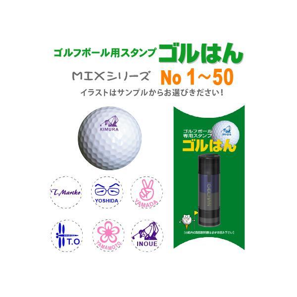 ゴルフボールスタンプゴルはんMIXシリーズ補充インク付名入れでマイボールで誤球防止にお役にたちます