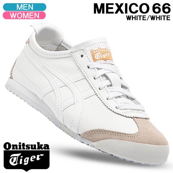 オニツカタイガースニーカーOnitsukaTigerMEXICO66メキシコ66ホワイト/ホワイトメンズレディースシューズDL4