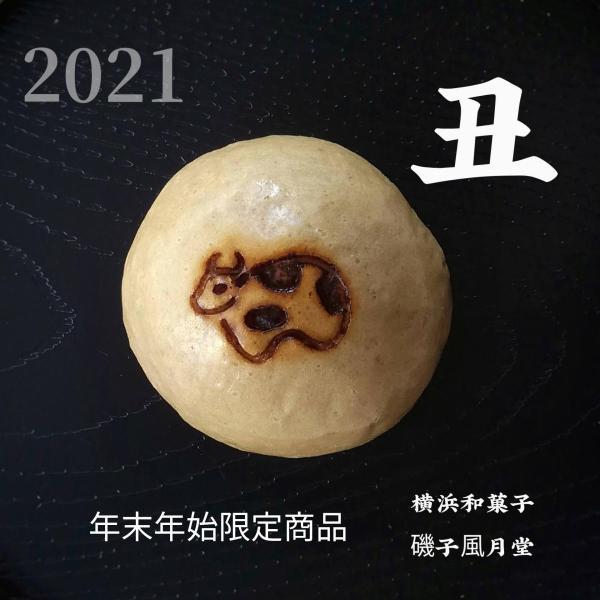 2020 干支 和菓子 ねずみ 子 の焼印入り 黒糖まんじゅう 個別包装 こしあん入り 個包装1個|gomadaremochi