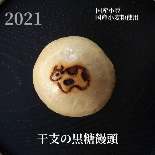 2020 干支 和菓子 ねずみ 子 の焼印入り 黒糖まんじゅう 個別包装 こしあん入り 個包装1個|gomadaremochi|02