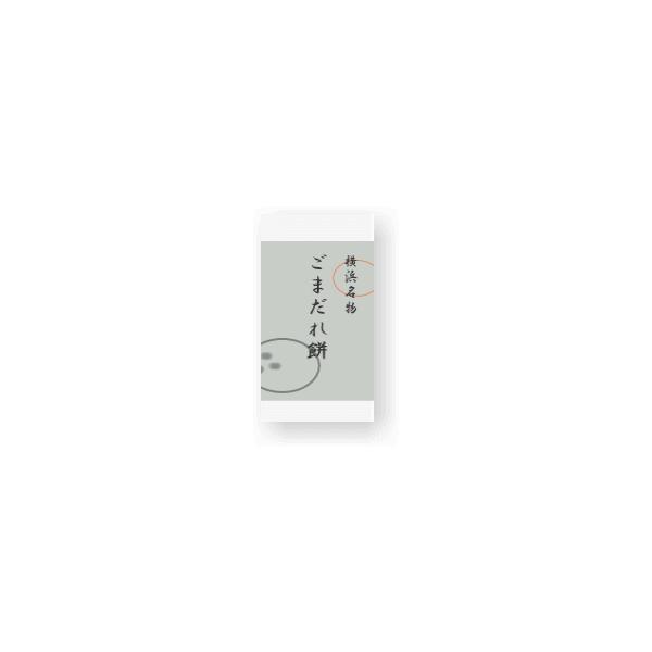 横浜土産 神奈川みやげ 磯子の逸品 ごまだれ ごまだれ餅10個入|gomadaremochi|04