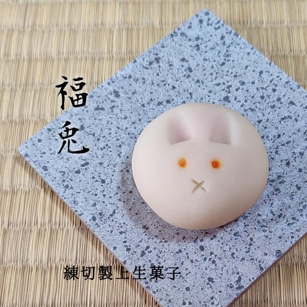 2020 干支和菓子 亥子 ねずみの上生菓子 福子(ふくねず) 個包装1個|gomadaremochi