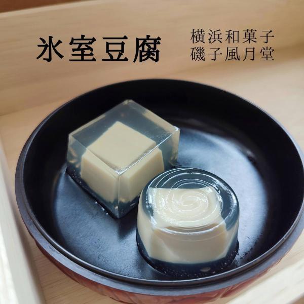 氷室豆腐  とうふ入り 錦玉羹 6個入り 敬老の日 ギフト指定可 化粧箱入り 限定商品