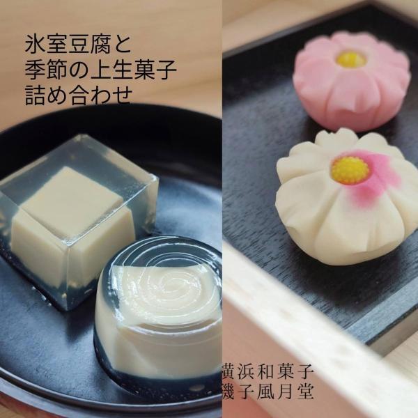 氷室豆腐 上生菓子 とうふ入り 錦玉羹 上生菓子詰め合わせ 8個入り 敬老の日 ギフト指定可 化粧箱入り