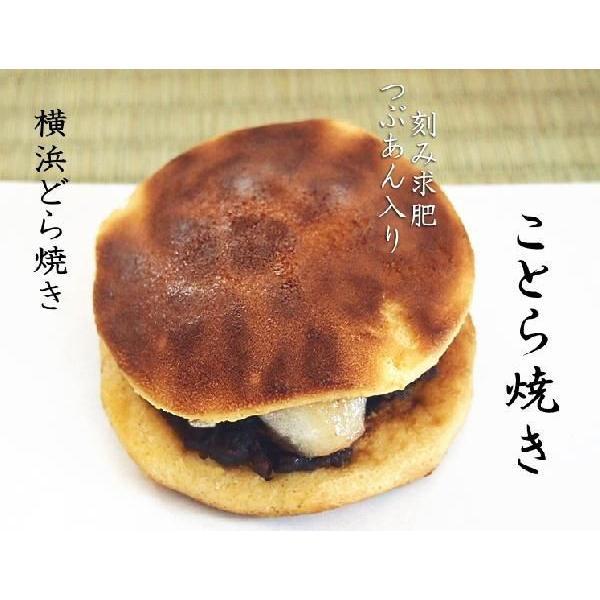 敬老の日,ギフト・横浜土産・横浜どらやき・ことら焼き10個入 ご贈答用化粧箱入