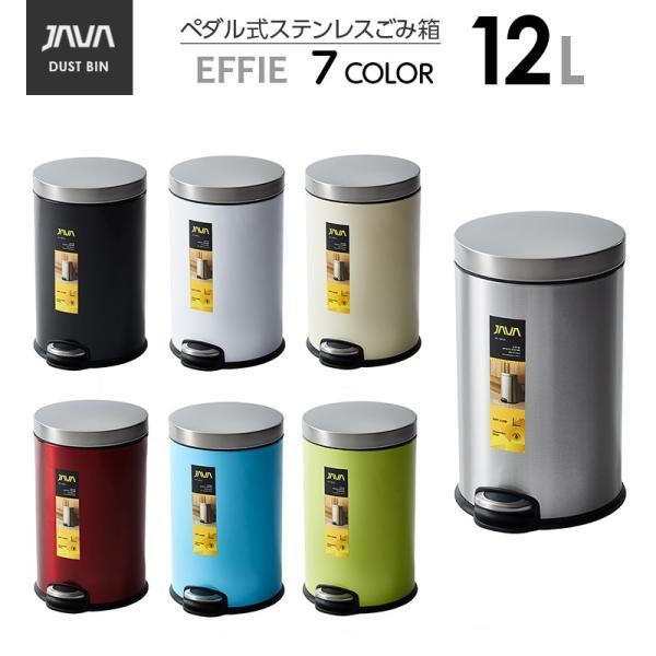 JAVA Effie ペダルビン ステンレス ゴミ箱 12L  / インナーボックス付 15Lゴミ袋対応 丸型ペダル式 ダストボックス|gomibako-world