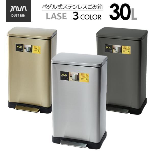 JAVA Lase ペダルビン ステンレス ゴミ箱 30L  / インナーボックス付 45Lゴミ袋対応 消臭剤ポケット付 角型ペダル式 ダストボックス|gomibako-world