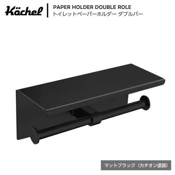 Kochel(ケッヘル) トイレットペーパーホルダー ステンレス スマホテーブル ダブルロール バータイプ マットブラックカチオン塗装 2連 gomibako-world