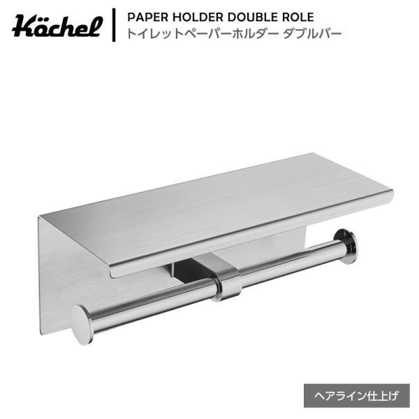 Kochel(ケッヘル) トイレットペーパーホルダー ステンレス スマホテーブル ダブルロール バータイプ シルバーヘアライン仕上げ 2連|gomibako-world