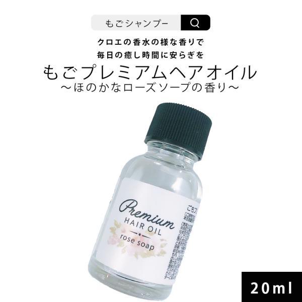 ごもプレミアムヘアオイル 20ml お試しサイズ  香り控えめローズソープの香り 旅行やスポーツジムに最適サイズ|gomoshanpoo