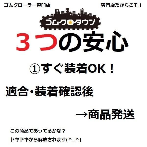 2本セット ゴムクローラー ハニックス 日産 H45 リンク70 400*72.5*70 現物と同じサイズをご注文下さい|gomukuro-town|05