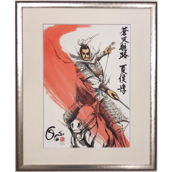 王欣太『蒼天航路』極厚本表紙 版画「夏候惇」|gontamecca