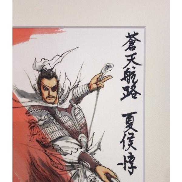 王欣太『蒼天航路』極厚本表紙 版画「夏候惇」|gontamecca|02