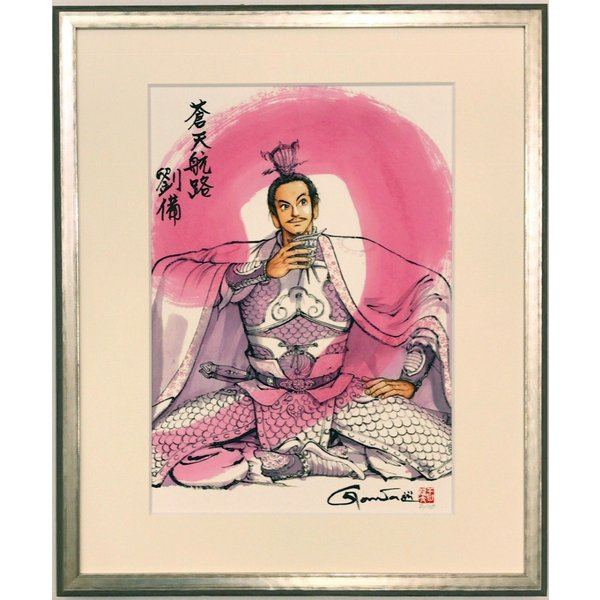 王欣太『蒼天航路』極厚本表紙 版画「劉備」|gontamecca