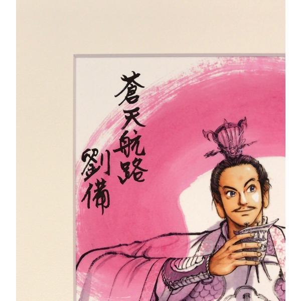 王欣太『蒼天航路』極厚本表紙 版画「劉備」|gontamecca|02