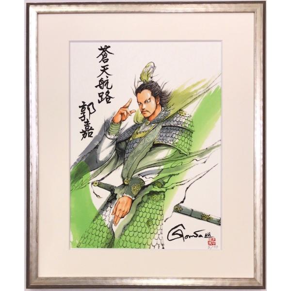 王欣太『蒼天航路』極厚本表紙 版画「郭嘉」|gontamecca