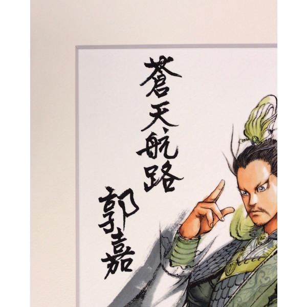 王欣太『蒼天航路』極厚本表紙 版画「郭嘉」|gontamecca|02