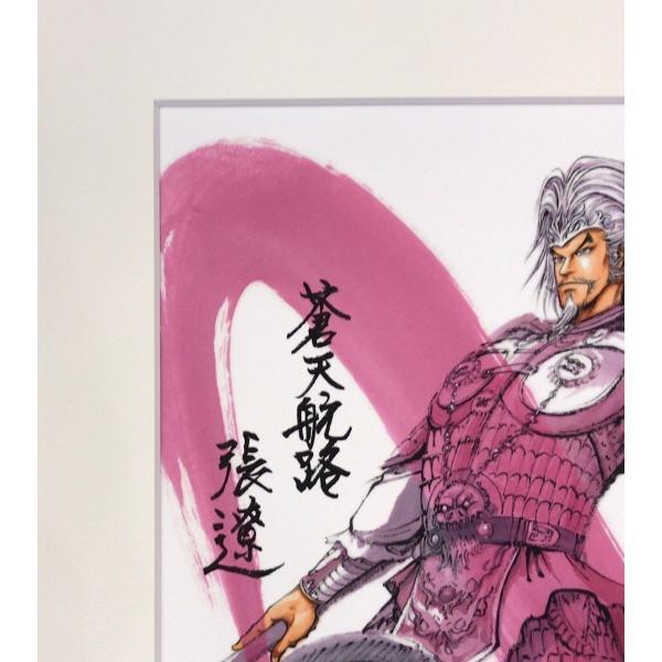 王欣太『蒼天航路』極厚本表紙 版画「張遼」|gontamecca|02
